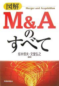 図解 M&Aのすべて