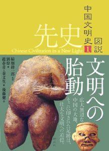 図説・中国文明史 先史 文明への胎動