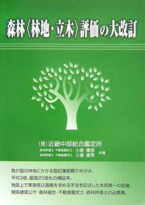 森林〈林地・立木〉評価の大改訂