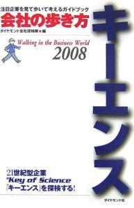 キーエンス 2008