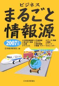 ビジネスまるごと情報源 2007