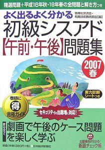 初級シスアド「午前・午後」問題集 2007春