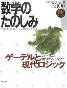 数学のたのしみ 2006秋 ゲーデルと現代ロジック