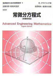 常微分方程式 技術者のための高等数学1