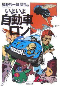 『いよいよ自動車ロン』福野礼一郎