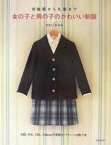 女の子と男の子のかわいい制服