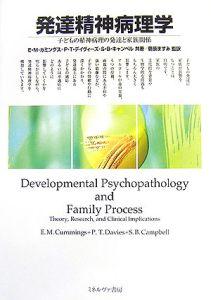 発達精神病理学