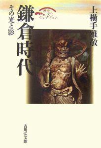 上横手雅敬『鎌倉時代 その光と影』