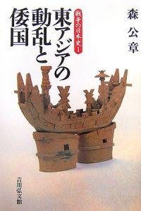 東アジアの動乱と倭国 戦争の日本史1