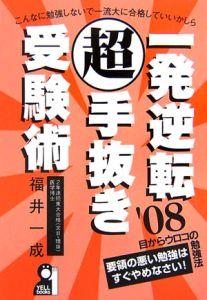 一発逆転(超)手抜き受験術 2008