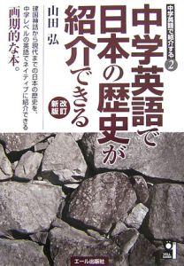 中学英語で日本の歴史が紹介できる 中学英語で紹介する2