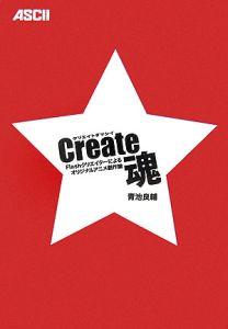 青池良輔『Create魂』