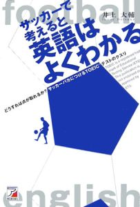 『サッカーで考えると英語はよくわかる』井上大輔