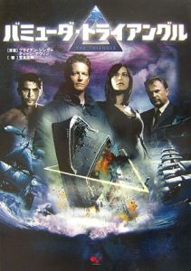 ディーン・デヴリン『バミューダ・トライアングル DVD付』