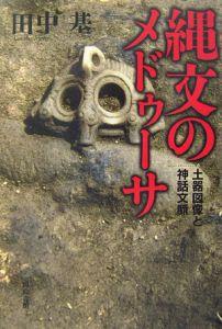縄文のメドゥーサ-土器図像と神話文脈-