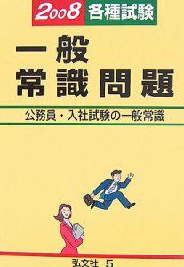 公務員・就職試験シリーズ 各種試験一般常識問題 2008