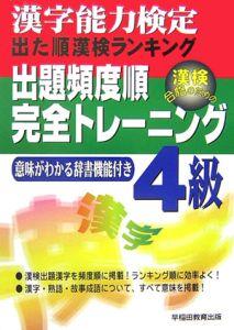 漢字能力検定4級出題頻度順完全トレーニング<改訂版>