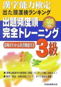 漢字能力検定3級出題頻度順完全トレーニング<改訂版>