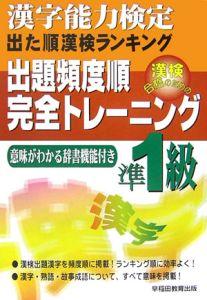 漢字能力検定準1級出題頻度順完全トレーニング<改訂版>