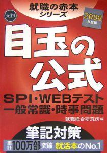 目玉の公式 SPI・WEBテスト・一般常識・時事問題 2008