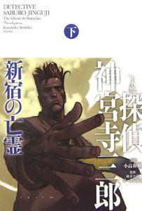 探偵 神宮寺三郎新宿の亡霊