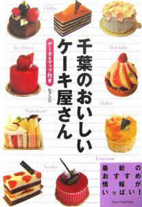 千葉のおいしいケーキ屋さん