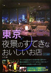 東京・夜景のすてきなおいしいお店