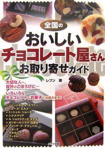 全国のおいしいチョコレート屋さんお取り寄せガイド