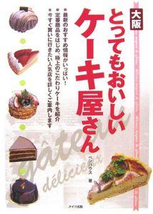 大阪とってもおいしいケーキ屋さん