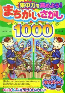 『集中力を高めよう!まちがいさがしチャレンジブック1000』とっとこハム太郎