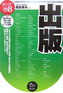 出版 2008