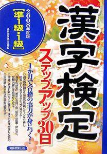 準1級・1級漢字検定ステップアップ30日 2008