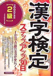 2級漢字検定ステップアップ30日 2008