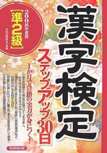 準2級漢字検定ステップアップ30日 2008