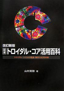 定本トロイダル・コア活用百科