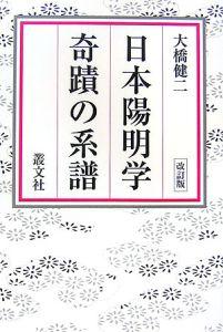 日本陽明学奇蹟の系譜<改訂版>