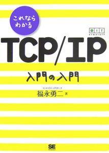 これならわかる TCP/IP入門の入門