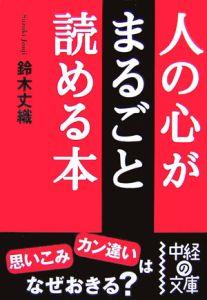 三面記事小説 | 角田光代の小説 ...