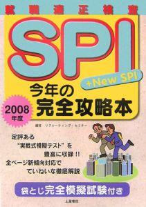 SPI+new SPI 今年の完全攻略本 2008