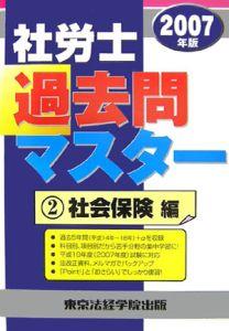 社労士過去問マスター 社会保険編 2007