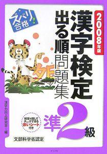 ズバリ合格!漢字検定準2級出る順問題集 2008