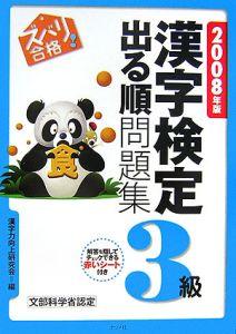ズバリ合格!漢字検定3級出る順問題集 2008