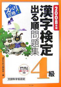 ズバリ合格!漢字検定4級出る順問題集 2008