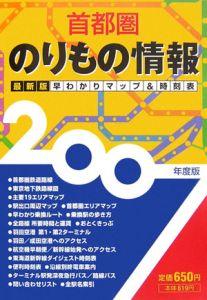 首都圏のりもの情報 2007