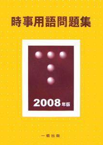 時事用語問題集 2008