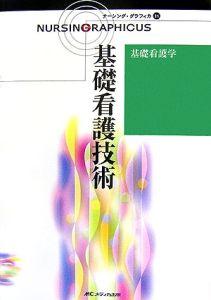 『基礎看護技術<第2版> ナーシング・グラフィカ18』ジェリー・ザッカー