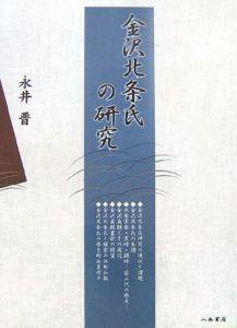 『金沢北条氏の研究』永井晋