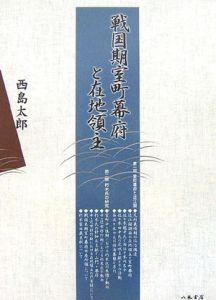『戦国期室町幕府と在地領主』西島太郎