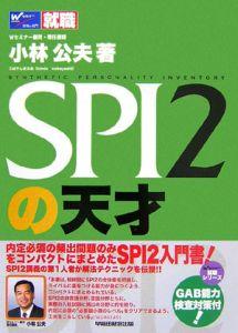 SPI2の天才
