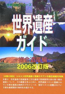 世界遺産ガイド 複合遺産編<改訂版> 2006